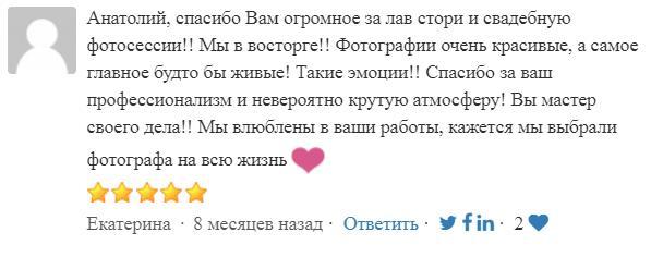 отзывы Лиясов
