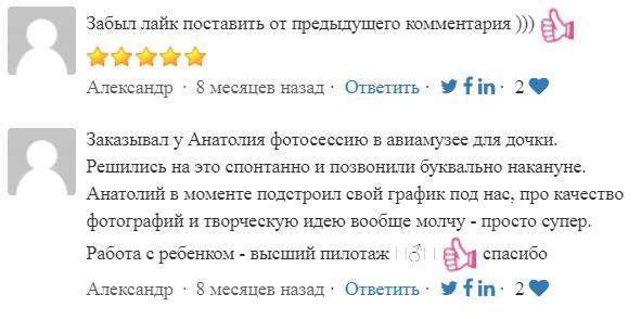 Анатолий Лиясов отзывы