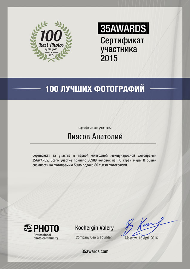 35awards_ru