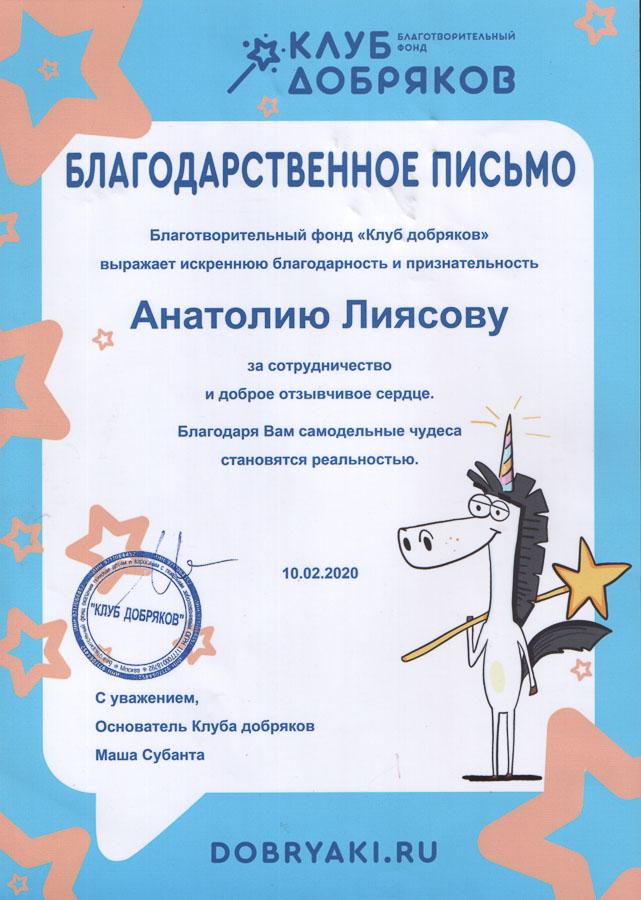 Pismo_dobryak_2020