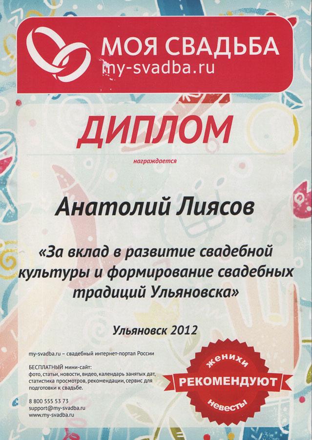my-svadba_2012