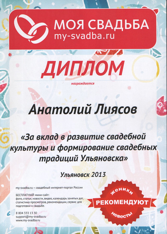 my-svadba_2013