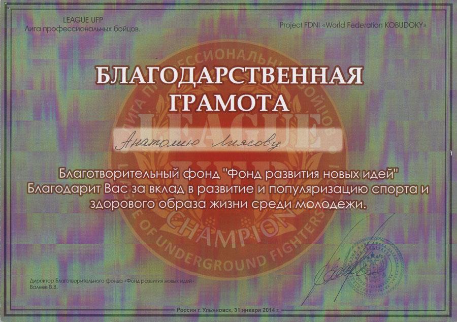 pismo_fond_2012